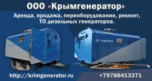 Аренда дизельных электростанций и генераторов